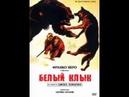Белый Клык Италия, 1973 по роману Дж Лондона, советский дубляж