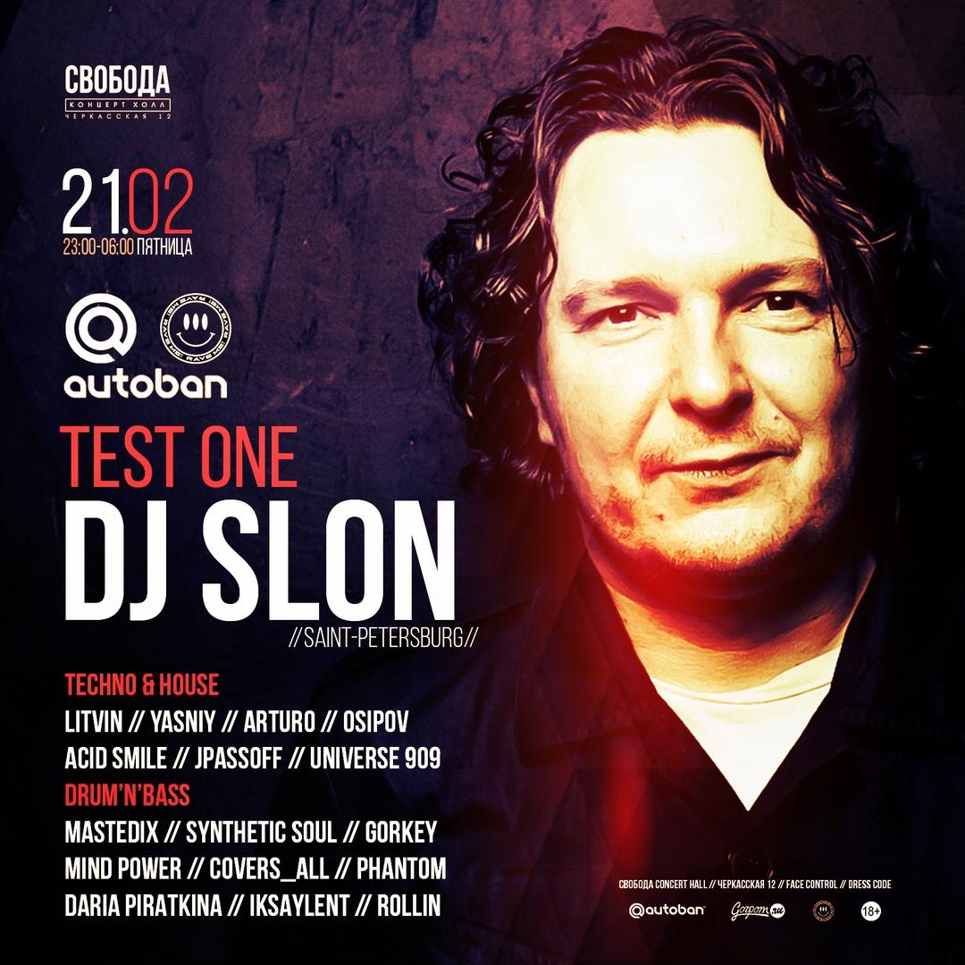 Афиша Екатеринбург 21 ФЕВРАЛЯ - TEST ONE: DJ SLON
