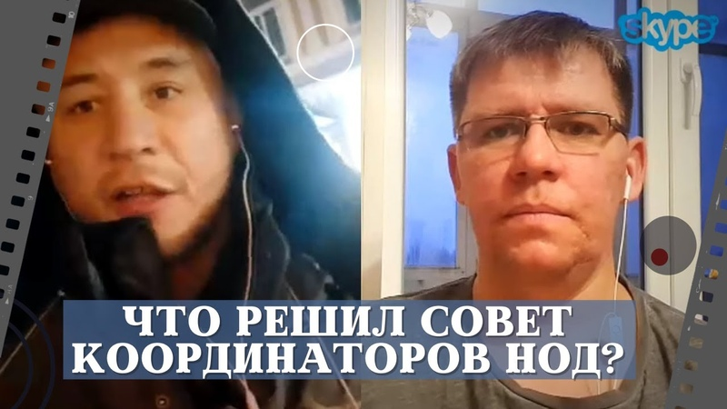 Что решил Совет Координаторов НОД 28 11 2020 Равиль Гарифуллин и Вячеслав Афанасьев