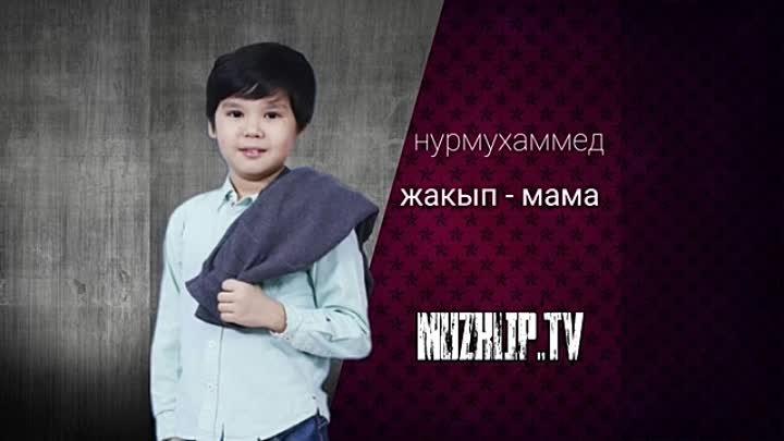 Нурмухаммед Жакып 2018 год.Казахский мальчик!Песня Мама!@$₩££€$@