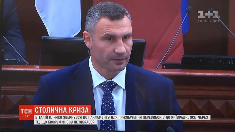 Віталій Кличко звернувся до парламенту щодо призначення перевиборів до Київради