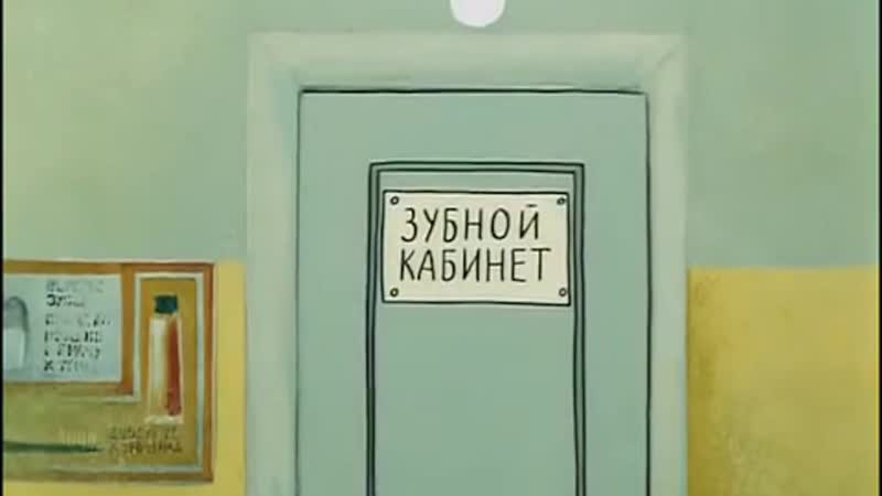 💜 Поликлиника Кота Леопольда 1986 СССР Зуб За Зуб 00 00 53 720p mp4 💜