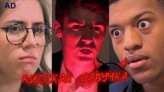 Мой парень — Сатана || русская озвучка TimH feat. Dodie Clark, Jon Cozart, Will Haynes&Brizzy Voices
