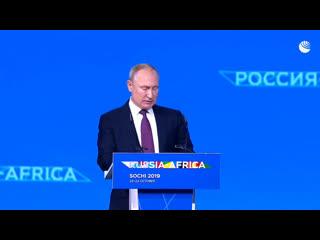 "Путин на форуме ""Россия-Африка"""
