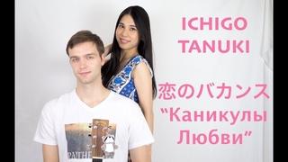 """「日本語とロシア語」ICHIGO TANUKI - 恋のバカンス (ザ・ピーナッツ カバー) """"Кан"""
