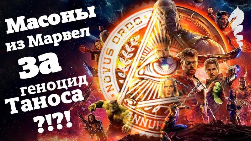 Масонские знаки на постере Войны бесконечности | Марвел поддерживают Таноса