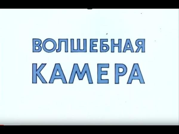Потерянный эпизод Ну Погоди! Волшебная камера 1976 . Мультфильм.