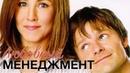 Любовный менеджмент / Management (2008) / Драма, Мелодрама, Комедия