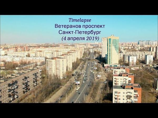 Timelapse проспекта Ветеранов СПб 4 апреля 2019