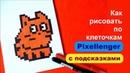 Как рисовать по клеточкам Котика How to Draw Pixel Art for Kids
