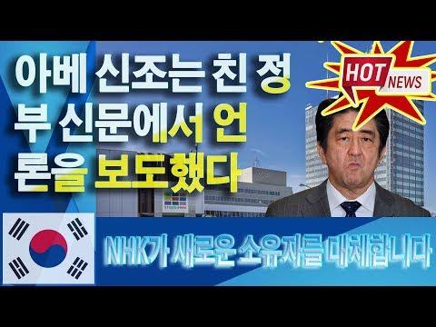 아베 신조는 친 정부 신문에서 언론을 보도했다 NHK가 새로운 소유자를 대체합니다 ▶️📣