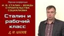 Сталин и рабочий класс Д Ю Шилов Научная конференция