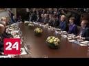 Трамп заявил прибалтийским лидерам что они тупицы Россия 24