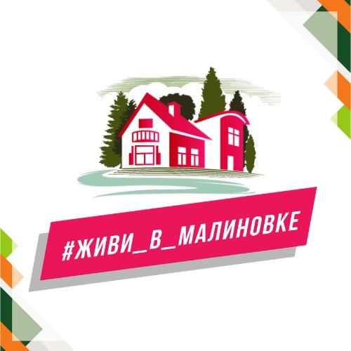 Афиша Тюмень Малиновка Презентация 21 ноября