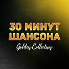 Обложка Твой номерок - 30 МИНУТ ШАНСОНА