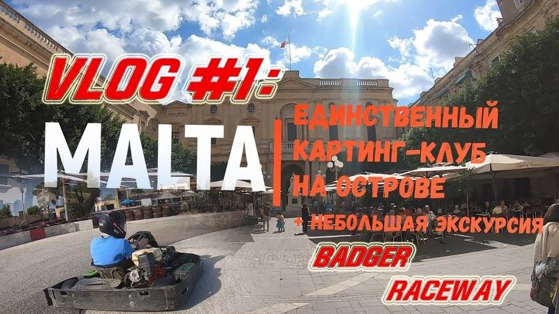 Мальта. Картинг-клуб и небольшая экскурсия (20/10/2019). Badger Karting / Malta