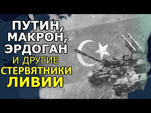 Ливия большая схватка за газ и нефть Кто с кем и против кого ВОСТОЧНЫЙ ЭКСПРЕСС