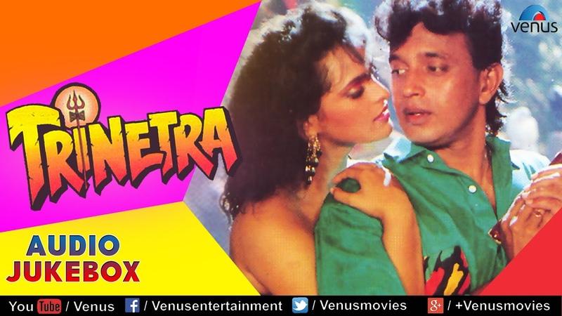 Trinetra Full Songs Mithun Chakraborthy Dharmendra Shilpa Shirodhkar Deepa Sahi Audio Jukebox