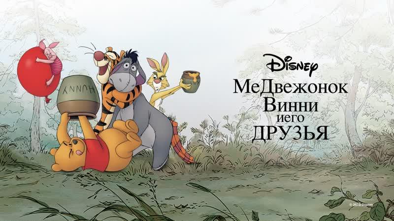 Новые приключения Винни Пуха The New Adventures of Winnie the Pooh Вторая заставка 2 Intro