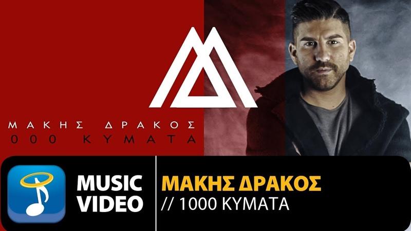 Makis Drakos - 1000 Κύματα