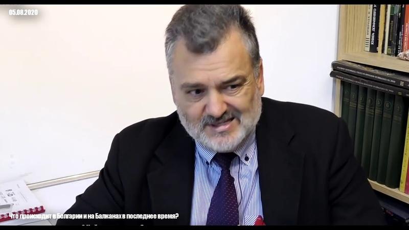 Протесты в Болгарии и не только ситуация в Белоруссии 5 августа 2020г