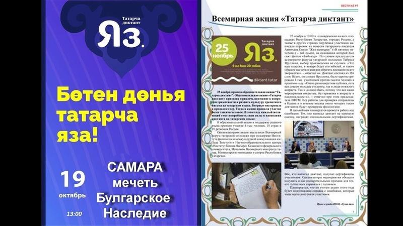 ТАТАРСКИЙ ДИКТАНТ 2019, ЯЗ, БОЛГАР МИРАСЫ, САМАРА