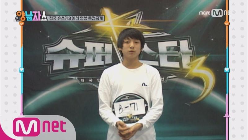 New Yang Nam Show 방탄소년단편 단독입수 정국 슈퍼스타K3 오디션 영상 공개! 170223 EP.1