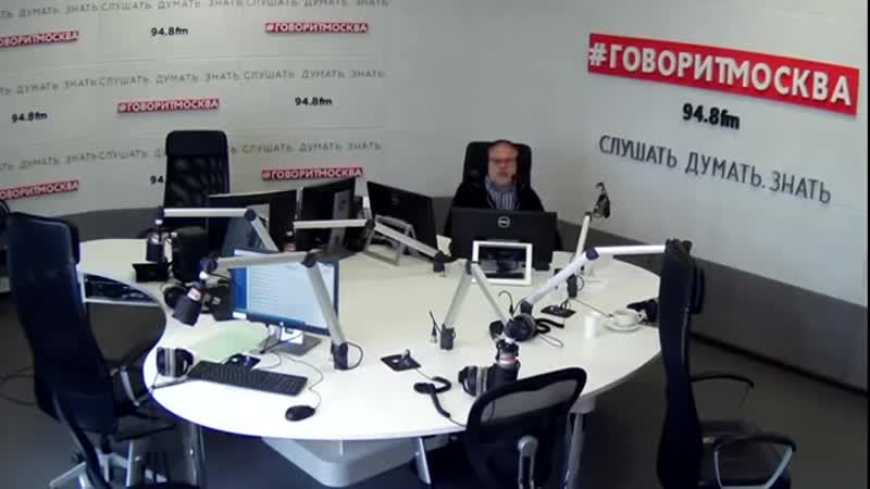 Экономика с Михаилом Хазиным на радио ГоворитМосква 07.10.2019