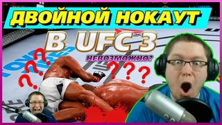 ДВОЙНОЙ НОКАУТ И АСМР НА СТРИМЕ UFC 3 | ЛУЧШЕЕ СО СТРИМОВ №12