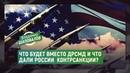 Что будет вместо ДРСМД и что дали России контрсанкции Владимир Шаповалов