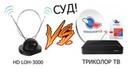 Спутниковая GSM антенна на 300 каналов VS Триколор ТВ! C У Д! Лох-Патруль