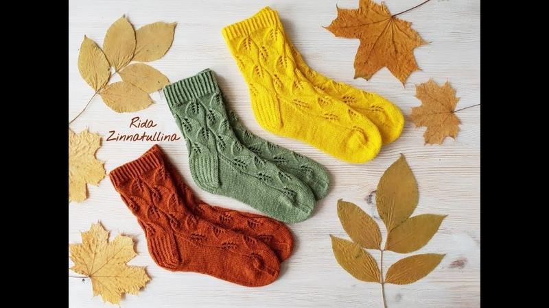 Вязаные носки с листочками ч. 1