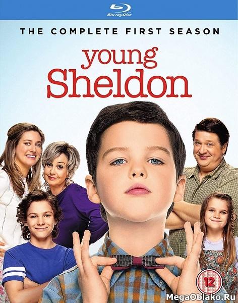 Детство Шелдона (Молодой Шелдон) (1-3 сезон: 1-56 серии из 66) / Young Sheldon / 2017-2020 / ПО (Кураж-Бамбей) / WEB-DLRip + WEB-DL (720p) + (1080p)