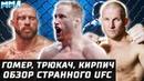 Как Гомер кирпич и хилый всех разнесли на турнире UFC обзор мейна Гэтжи Ковбой Циркунов Крылов