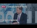 Илья Новиков: «Когда власть трусит, она начинает делать вещи вдвойне более глупые»