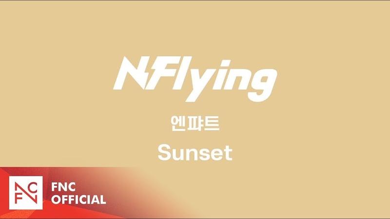 N.Flying 6TH MINI ALBUM [야호(夜好)] Sunset 엔퍄트