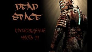 DEAD SPACE 2008 возрождение легенды прохождение часть 11 (туплю не по-детски)