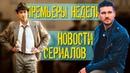 ПРЕМЬЕРЫ / НОВОСТИ СЕРИАЛОВ Хороший день, Контакт Съемки пять минут тишины 3, Чернобыль от НТВ