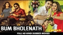 Bum Bholenath - Navdeep, Naveen Chandra Pooja Jhaveri