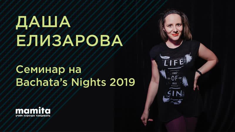Bachata's night Dasha Elizarova