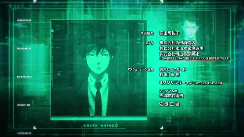 Психопаспорт ТВ-3 [ Эндинг ] | Psycho-pass TV-3 [ Ending ]