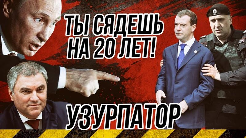 ✔В ТРЕНДЫ АРЕСТЫ и ПОСАДКИ Узурпация власти 20 ЛЕТ ТЮРЬМЫ Россия будет свободной