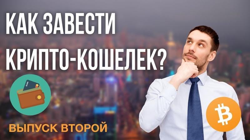 Где купить биткоин? Где хранить криптовалюту? Как завести кошелек? Криптовалюта от А до Я