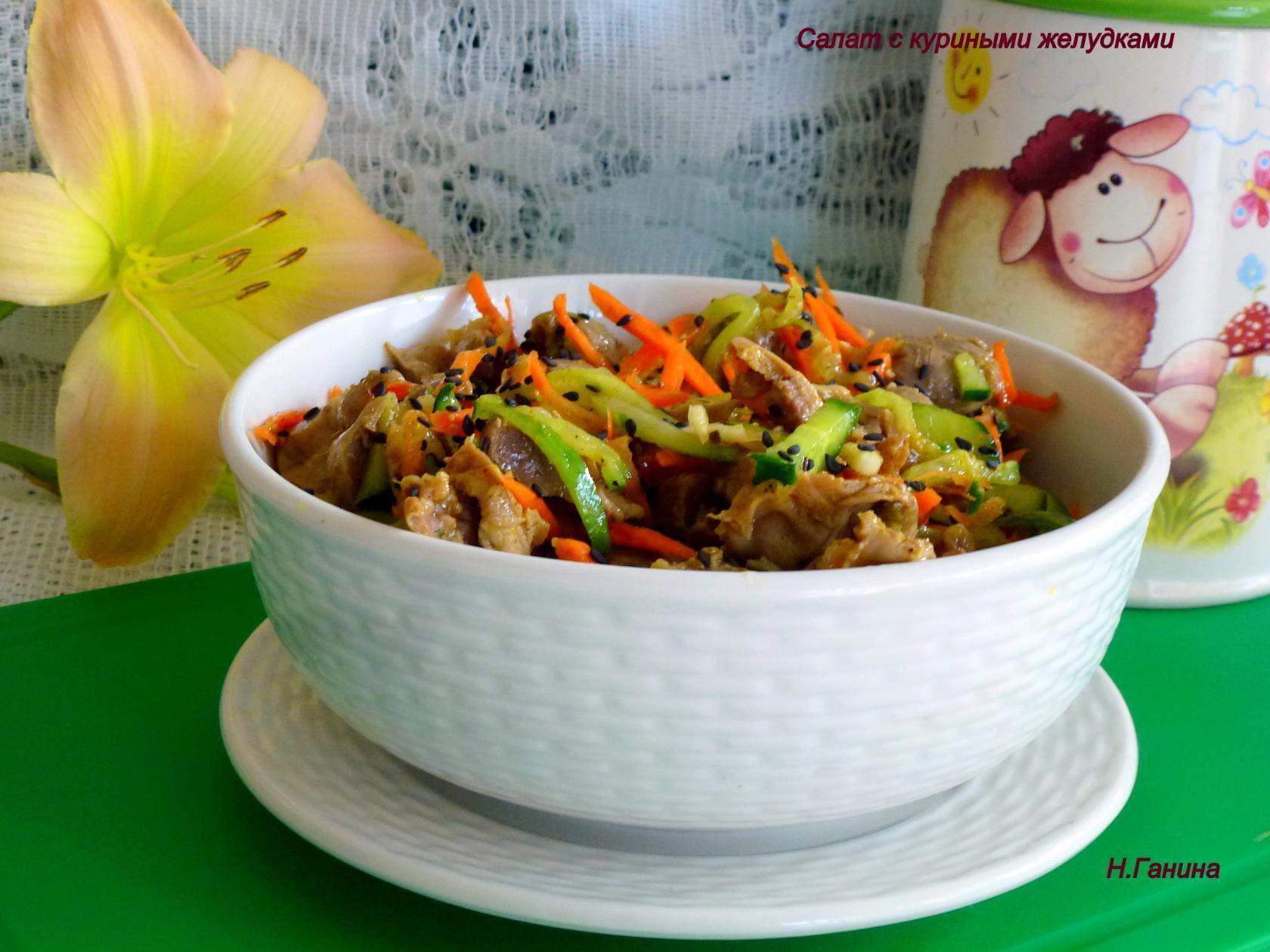 Рецепта просто маринованных нет но есть вкусный салат САЛАТ С КУРИНЫМИ ЖЕЛУДКАМИ Куриные желудки - 05 кг морковь - 05 кг свежие огурцы -2 шт