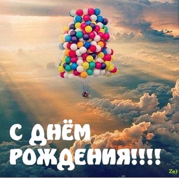 День рождения мечты