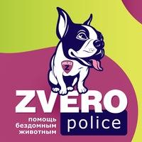 Логотип Помощь бездомным животным ZVEROpolice Ярославль