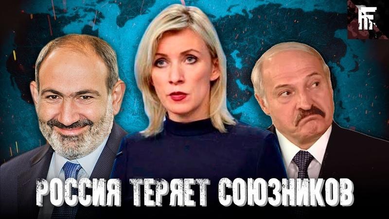 Россия теряет союзников feat ELLIOTT