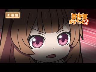 Isekai Quartet 2 - тизер ТВ-аниме. Премьера 14 января 2020 года