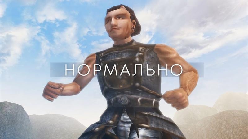 Нормально — клип [Morrowind]