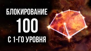 Skyrim БЛОКИРОВАНИЕ до 100 с 1-го уровня!!!( Секреты #360 )